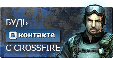Будь во ВКонтакте с Cross Fire
