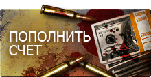 Пополнить счет? — Cross Fire - Free 2 Play Military Shooter