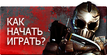 Как начать играть? — Cross Fire - Free 2 Play Military Shooter
