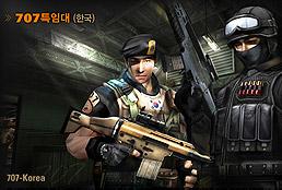 CrossFire Спецотряд 707 (Южная Корея)