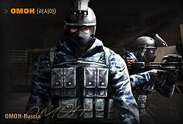 CrossFire ОМОН (Россия)