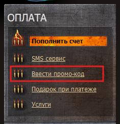 "Промо-код для CrossFire""Гаечный ключ на 7 дней"" Promo_2_2"