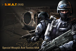 Crossfire S.W.A.T (США)
